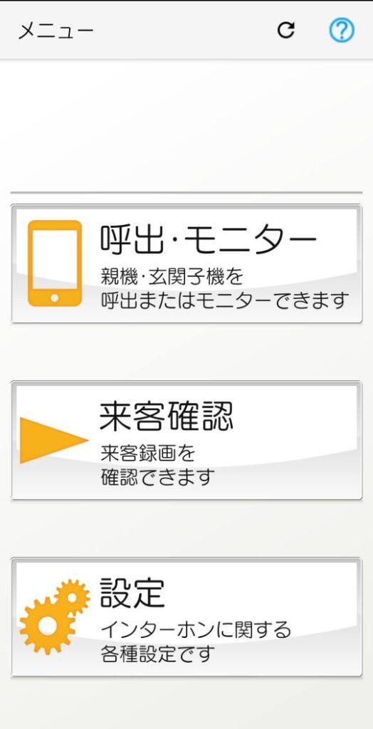 アイホン アプリ