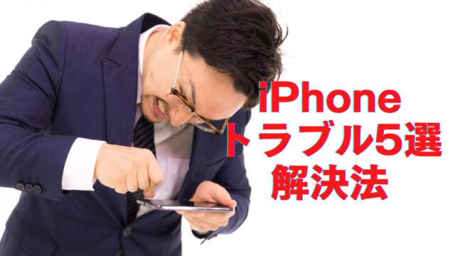 iPhone トラブル5選
