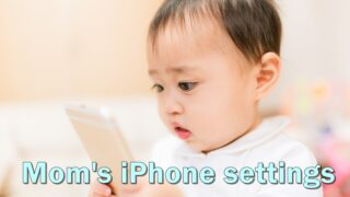 iPhone と赤ちゃん