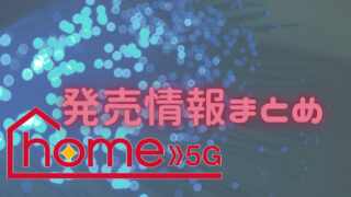 home 5G